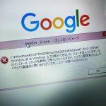 Windows 8.1 「正しくないイメージ」エラー状態 0xc000012f