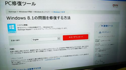 詐欺ツール Windowsの問題を修復する方法