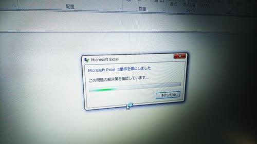 Microsoft Excel は動作を停止しました