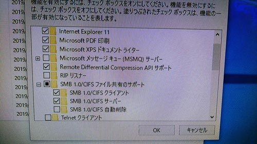 Windows10 SMB 1.0/CIFS ファイル共有のサポート