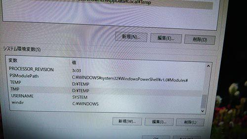 Windows10 環境変数