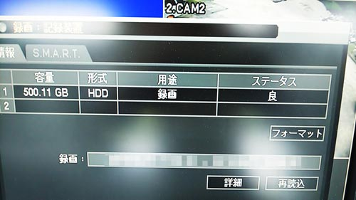 セコム DIGITAL VIDEO RECORDER DV-R0830 HDD初期化