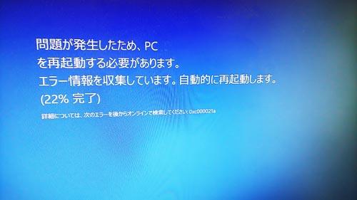 PCを再起動する必要があります。エラー情報を収集しています。自動的に再起動します。0xc000021a