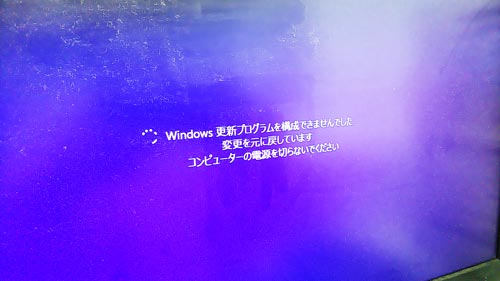 Windows 更新プログラムを構成できませんでした 変更を元に戻しています コンピューターの電源をきらないでください