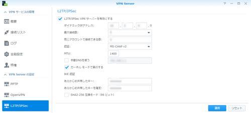 Synology VPN Server