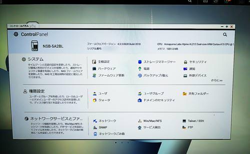 エレコム製NAS 蔵衛門ドライブ2 NSB-5A2BL 管理画面