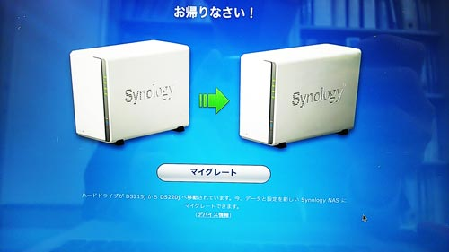 Synology DS215j DS220j マイグレーション