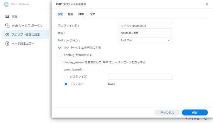 Synology PHP設定