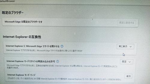 Windows10 Microsoft EdgeWindows10 Microsoft Edge 設定